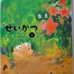 教科書 小学校 せいかつ(光村図書)