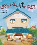 2010 くもん出版 川北亮司