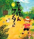 2012 佼成出版 石津ちひろ