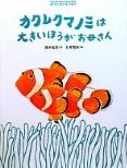2010 あかね書房 鈴木克美