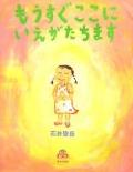 2006 ほるぷ出版