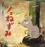 2009 ミキハウス 文 宮沢賢治