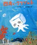 2010 文研出版 今江祥智