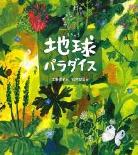 2012  偕成社  詩 工藤直子