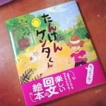 新刊「たんけんケンタくん」
