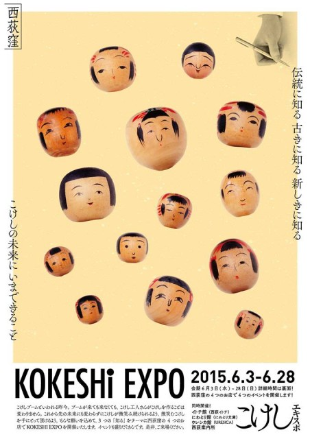 kokeshi01