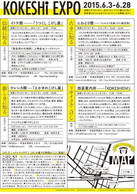 kokeshi02