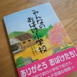 みんなのおばげ小学校(市川宣子作・佼成出版社)
