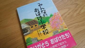 Permalink to: みんなのおばげ小学校(市川宣子作・佼成出版社)
