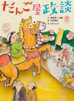2017 あかね書房 春風亭一之輔