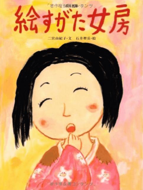 2009 フェリシモ 二宮由紀子