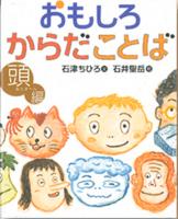 2003 草土文化 石津ちひろ
