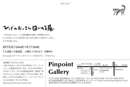 2010-09-1-2.jpg